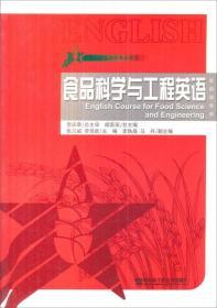 新世纪农业科学专业英语:食品科学与工程英语