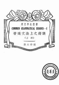 【复印件】普通文法上之错误-1937年版--英文学生丛书