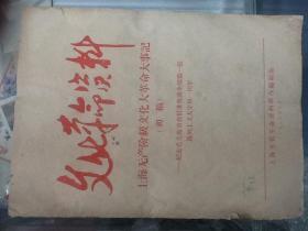 文化革命资料上海无产阶级文化大革命大事记(初稿)s