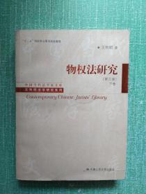 物权法研究(第三版)(下卷)