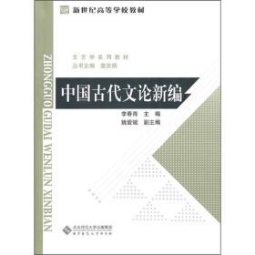中国古代文论新编 李春青 北京师范大学出版社 9787303108428s