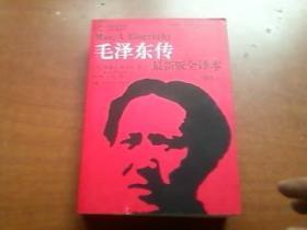 毛泽东传(插图本)最新版全译本