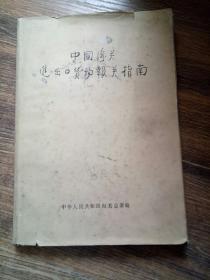 中国海关进出口货物报关指南【精装】