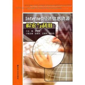 Internet经济信息资源检索与利用 李树青 南京大学 9787305076893