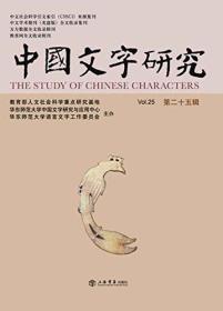 正版】中国文字研究
