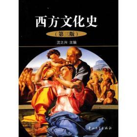 西方文化史(第三版)★
