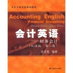 会计专业英语系列教材:会计英语——财务会计(双语版·第二版)