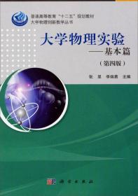 清仓处理! 大学物理实验——基本篇(第四版)张昱 李端勇9787030407191科学出版社