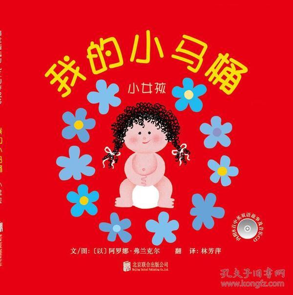 我的小马桶:小女孩/启发精选幼儿互动游戏书
