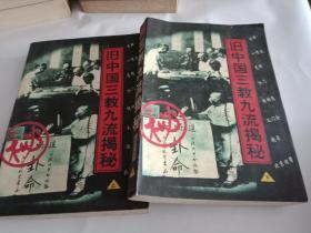 旧中国三教九流揭秘