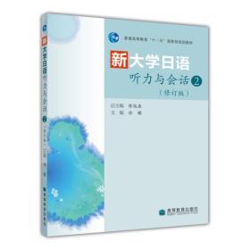 GL-QS新大学日语听力与会话  2