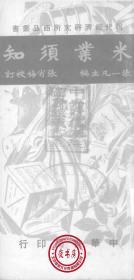 米业须知-1948年版-(复印本)-现代经济研究所商品丛书