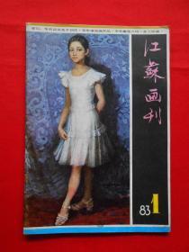 江苏画刊 1983.1