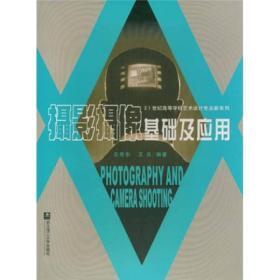 21世纪高等学校艺术设计专业新系列:摄影摄像基础及应用