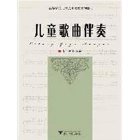【二手包邮】儿童歌曲伴奏 李成 浙江大学出版社