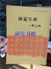 《中小学书法教育指导纲要》临摹与欣赏范本:神策军碑