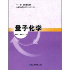 化学与应用化学研究生教学用书:量子化学