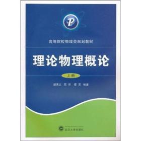 【二手包邮】理论物理概论:上册 胡承正 周详 缪灵 武汉大学出版