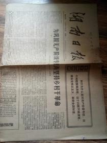 湖南日报第2533号1975年8月25日