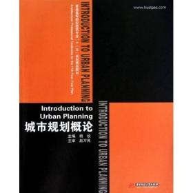 城市规划概论 胡纹 胡纹 编写 9787560957357 华中科技大学出版社