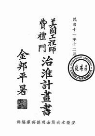 美国工程师费礼门治淮计划书-1922年版-(复印本)