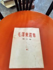 毛泽东选集 第三卷(繁体竖版)
