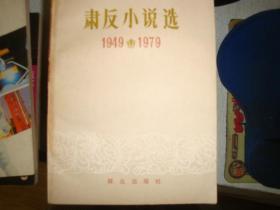 肃反小说选(1949-1979)