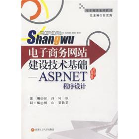 电子商务网站建设技术基础:ASP.NET程序设计