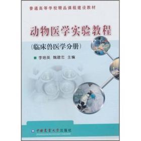 动物医学实验教程:预防兽医医学分册9787565500480