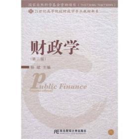 财政学第二2版 杨斌 东北财经大学出版社 9787565401817