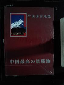 中国国家地理 中国最高の景胜地