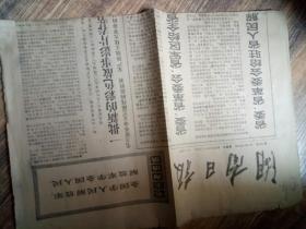 湖南日报第1951号1974年1月20日