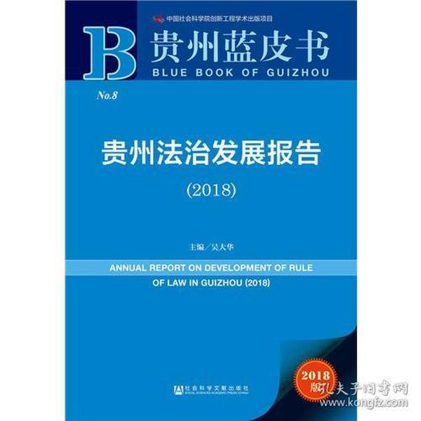 贵州法治发展报告:2018:2018