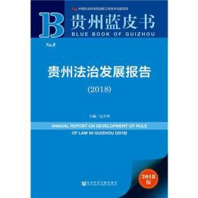 正版新书贵州法治发展报告(2018)