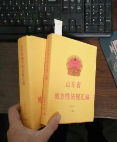 山东省地方性法规汇编2017(上下册合售)