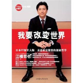 我要改变世界 江幡哲也 人民出版社 9787565800771