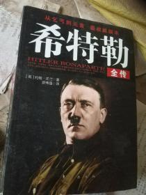 希特勒全传