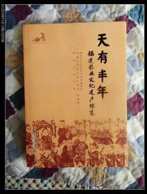 天有丰年:福建农业文化遗产综览(平装)   2018年1版1印,十品
