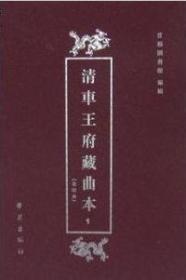 清车王府藏曲本-精装全57册