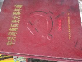 中共河南历史大事年编【2006】