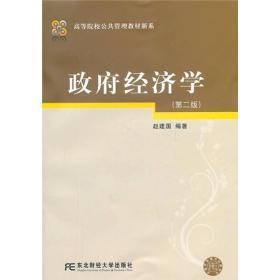 政府经济学(第2版)