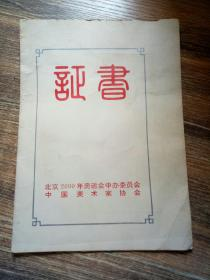北京2000年奥运会申办...证书