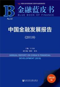 金融蓝皮书:中国金融发展报告(2018)