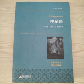 神秘岛 世界名著典藏 名家全译本 外国文学畅销书