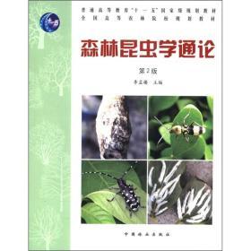 """普通高等教育""""十一五""""国家级规划教材·全国高等农林院校规划教材:森林昆虫学通论(第2版)"""