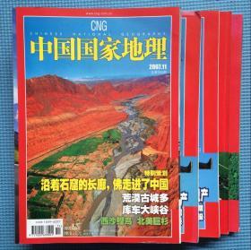中国国家地理6本打包 非合订 年份期数随机发货 包不重复