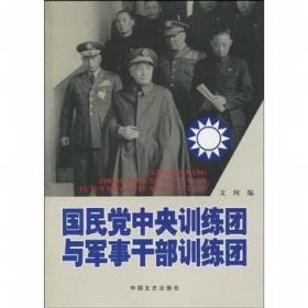 国民党中央训练团与军事干部训练团