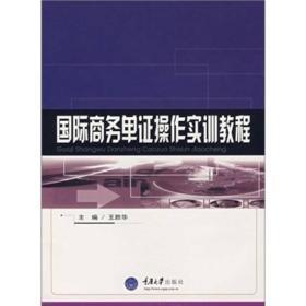 国际商务单证操作实训教程