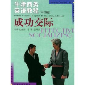 牛津商务英语教程:成功交际(中国版)