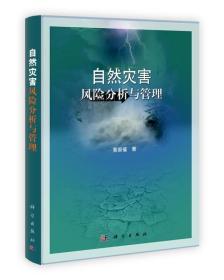 送书签lt-9787030344526-自然灾害风险分析与管理